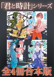 「君と時計」シリーズ全4冊合本版