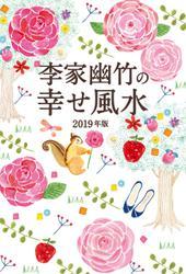 李家幽竹の幸せ風水 2019年版