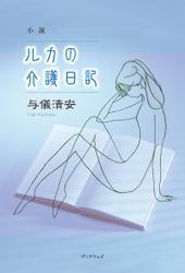 小説 ルカの介護日記