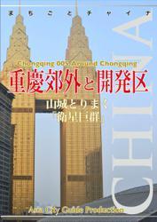 重慶005重慶郊外と開発区 ~山城とりまく「衛星巨群」