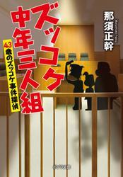 ズッコケ中年三人組 43歳のズッコケ事件探偵