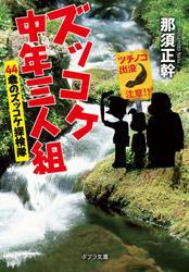 ズッコケ中年三人組 44歳のズッコケ探検隊