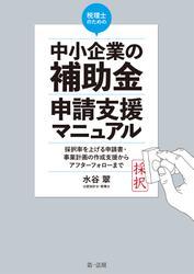 """税理士のための""""中小企業の補助金""""申請支援マニュアル"""