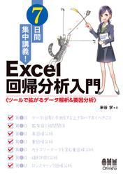 7日間集中講義! Excel 回帰分析入門 ツールで拡がるデータ解析&要因分析