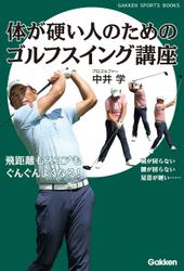 体が硬い人のためのゴルフスイング講座 飛距離もスコアもぐんぐんよくなる!