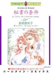 ハーレクインコミックス セット 2018年 vol.727