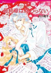 ハーレクインコミックス セット 2018年 vol.728