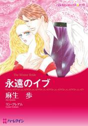 ハーレクインコミックス セット 2018年 vol.740