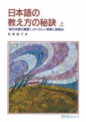 日本語の教え方の秘訣 上―『新日本語の基礎I』のくわしい教案と教授法―
