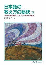 日本語の教え方の秘訣 下―『新日本語の基礎I』のくわしい教案と教授法―