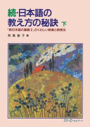 続・日本語の教え方の秘訣 下―『新日本語の基礎II』のくわしい教案と教授法―