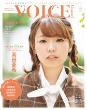 VOICE Channel Vol.5