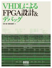 VHDLによるFPGA設計&デバッグ