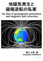 地磁気発生と磁極逆転の私案 My idea of geomagnetic generation and magnetic pole inversion