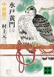 水戸黄門(三)中将鷹(上)