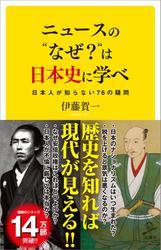 """ニュースの""""なぜ?""""は日本史に学べ 日本人が知らない76の疑問"""