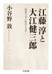 江藤淳と大江健三郎 ──戦後日本の政治と文学
