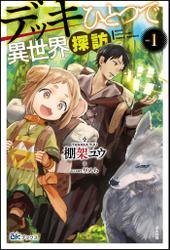 【無料試し読み版】デッキひとつで異世界探訪 (1)