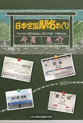日本全国 駅名めぐり