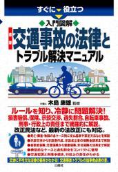 入門図解 最新 交通事故の法律とトラブル解決マニュアル
