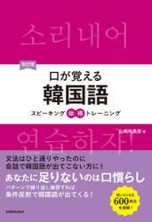 改訂版 口が覚える韓国語 スピーキング体得トレーニング