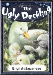 The Ugly Duckling 【English/Japanese versions】