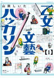 【期間限定 試し読み増量版】乙女文藝ハッカソン(1)