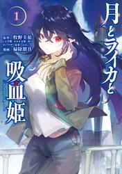 【期間限定 試し読み増量版】月とライカと吸血姫(1)