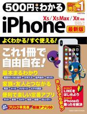 500円でわかるiPhone 最新版 XS&XS Max&XR対応