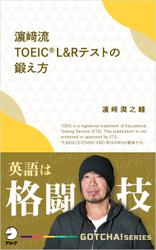 濱崎流 TOEIC (R) L&Rテストの鍛え方~英語は格闘技