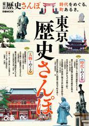 東京歴史さんぽ