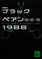 新装版 ブラックペアン1988【電子特典付き】