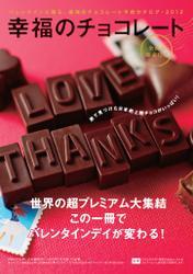 幸福のチョコレート 2012