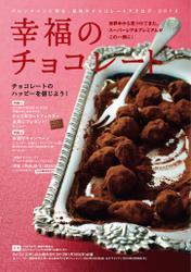 幸福のチョコレート 2013