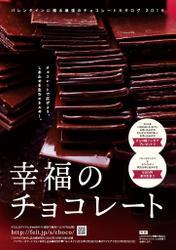 幸福のチョコレート 2015
