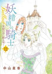 妖精国の騎士Ballad 金緑の谷に眠る竜(話売り) #12