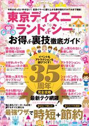東京ディズニーランド&シー お得&裏技徹底ガイド