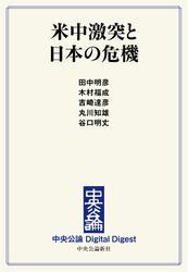 米中激突と日本の危機