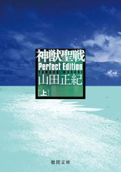 神獣聖戦 Perfect Edition 上