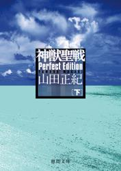 神獣聖戦 Perfect Edition 下