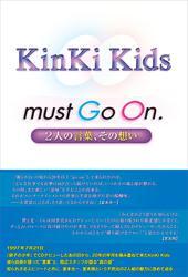 KinKi Kids must Go On. ~2人の言葉、その想い~