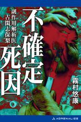 副作用解析医・古閑志保梨(8) 不確定死因
