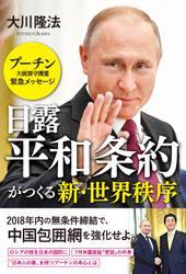 日露平和条約がつくる新・世界秩序 プーチン大統領守護霊 緊急メッセージ