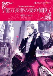 ハーレクインコミックス セット 2018年 vol.789