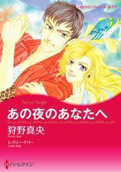 ハーレクインコミックス セット 2018年 vol.804