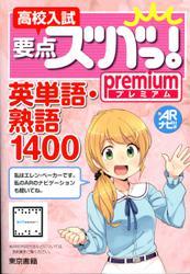 高校入試 要点ズバっ!premium 英単語・熟語1400