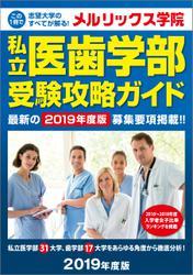 2019年度版 私立医歯学部受験攻略ガイド