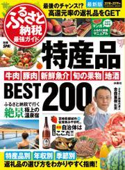 ふるさと納税最強ガイド 特産品BEST200