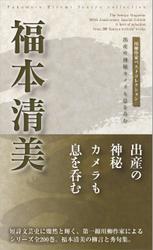 川柳作家ベストコレクション 福本清美