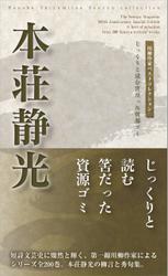 川柳作家ベストコレクション 本荘静光